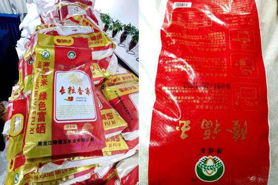 """黑龙江隆福玉米业致歉:""""早产""""大米系程序故障导致喷码错误"""