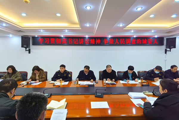 争做人民满意的城管人——漯河市城管局迅速学习贯彻蒿慧杰讲话精神