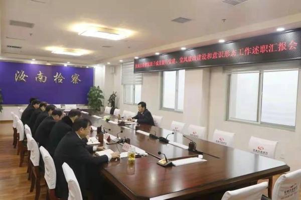 汝南县人民检察院召开党建、党风廉政建设和意识形态工作述职汇报会