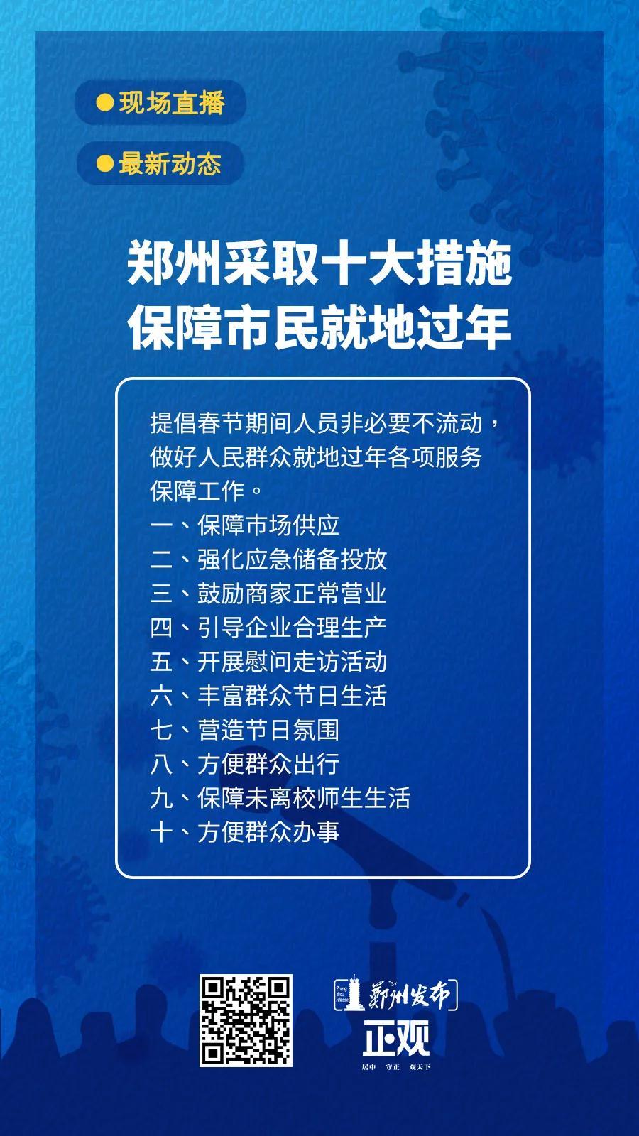 郑州采取十大措施保障市民就地过年