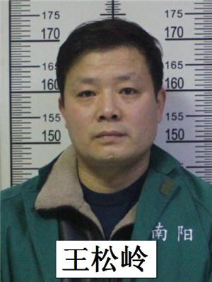 社旗警方关于公开征集王松岭等人违法犯罪线索的通告