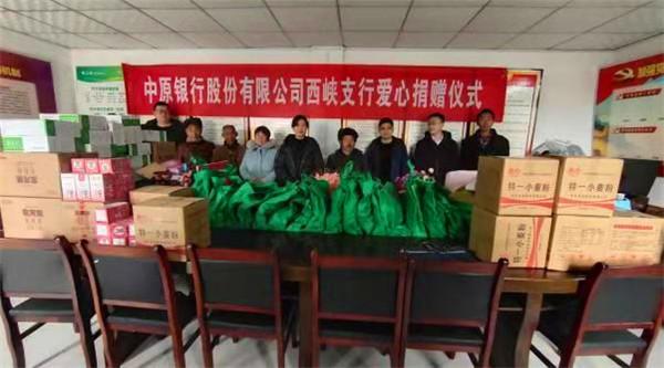 中原银行西峡支行:爱心捐赠温暖山区群众