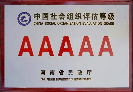 """【商会荣誉】河南省江苏商会荣获""""5A级社会组织""""称号"""