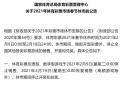 关于2021年体彩市场春节休市的公告