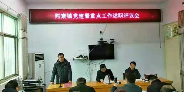 正阳县熊寨镇召开党建暨重点工作述职评议会