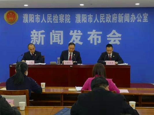 濮阳市检察机关公益诉讼助力美好生活