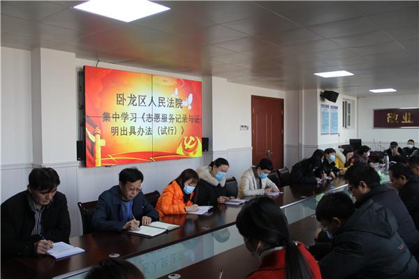 南阳市卧龙区法院集中学习《志愿者服务记录与证明出具办法(试行)》
