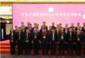 商丘第一人民医院韩传恩受聘担任河南省医学会性与性病学分会第六届委员会主任委员