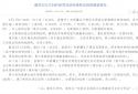 官方消息!31省区市新增确诊30例 本土12例
