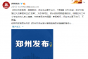 郑州市教育局:寒假期间,师生非必要不出行、不聚集