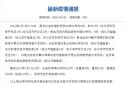 2月1日0-24时黑龙江新增8例确诊 4例无症状