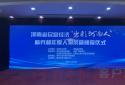 """河南省民营经济""""出彩河南人""""年度人物揭晓:陈泽民、胡葆森领衔"""