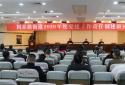 郑州市金水区国基路街道召开2020年度党建工作责任制述职评议会