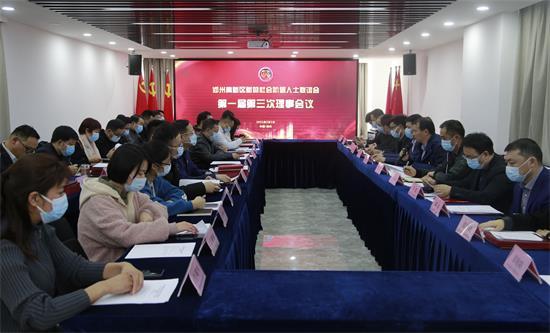 凝心聚力 共谋新篇 郑州高新区新联会第一届第三次理事会会议召开