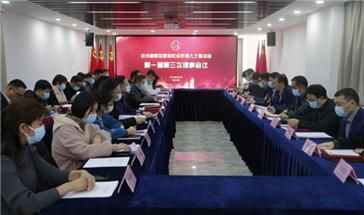 郑州高新区新联会第一届第三次理事会会议召开