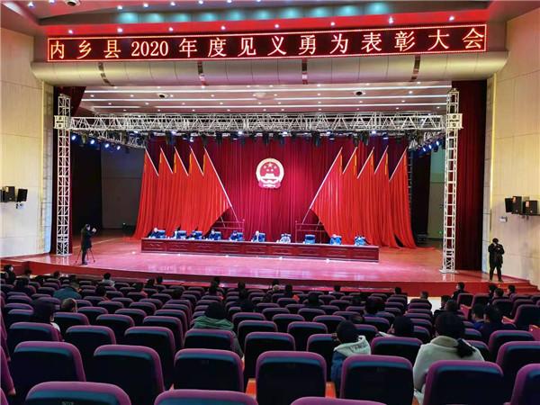 内乡县隆重举行2020年度见义勇为表彰大会