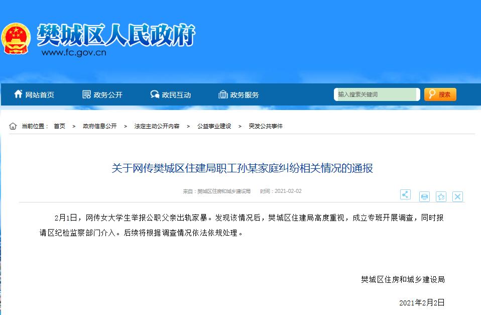 """最新!官方通报""""湖北女大学生举报公职父亲出轨家暴"""":已被停职调查"""