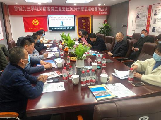 九三学社河南省直工业支社2020年度表模大会圆满结束