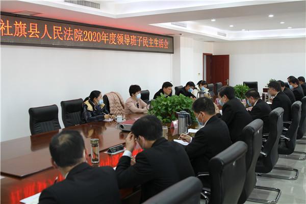 社旗法院召开2020年领导班子民主生活会