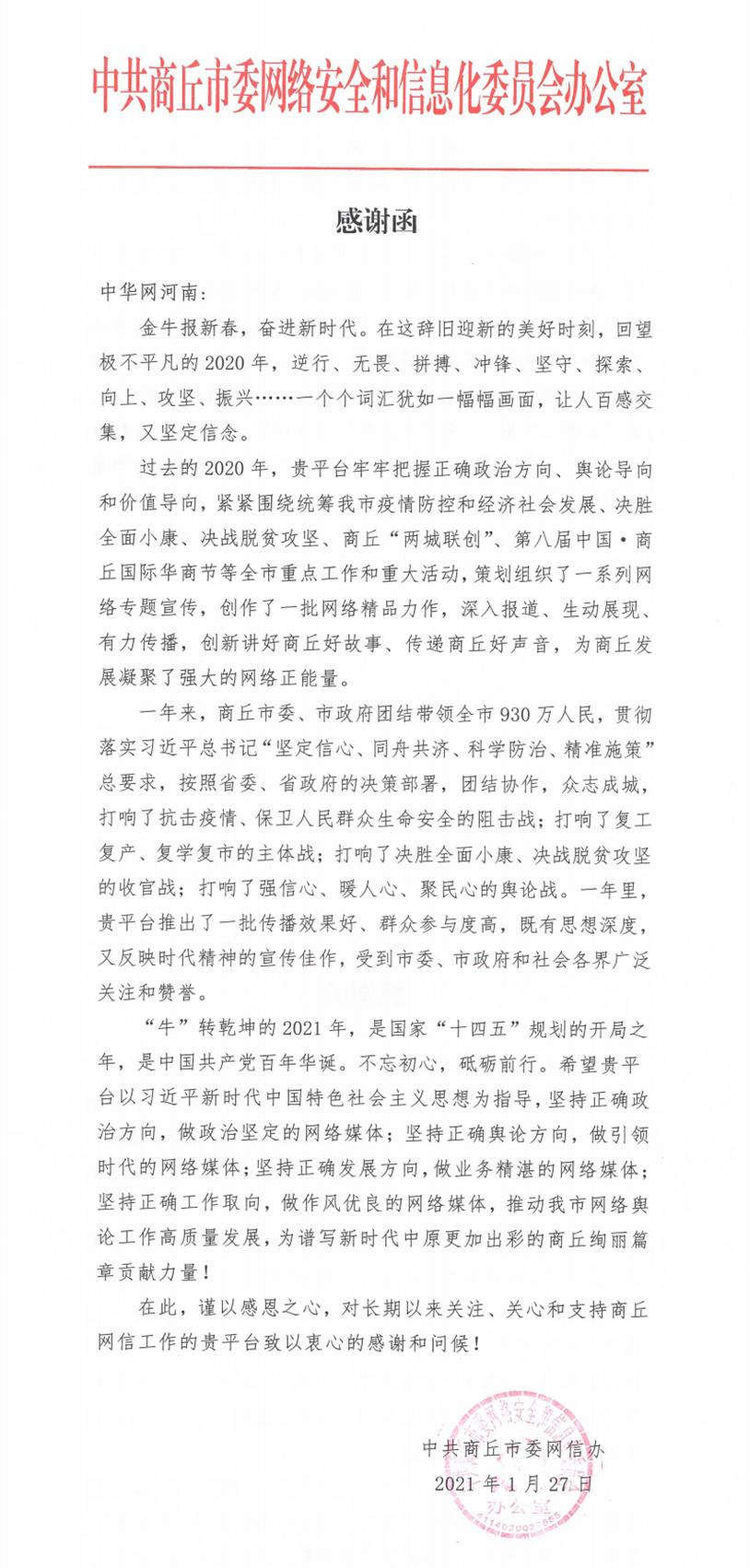 商丘市委网信办发函感谢中华网河南频道