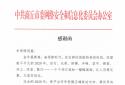 商丘市委网信办给中华网河南频道发来感谢函