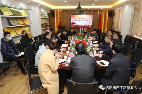 洛阳市西工区新联会召开一届三次会长(扩大)会议