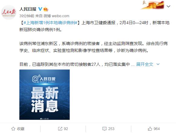 上海新增1例本地确诊病例 已追踪到其在上海的密切接触者27人