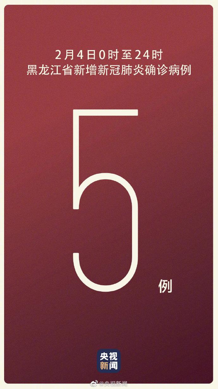 黑龙江新增5例确诊 黑龙江新增无症状3例