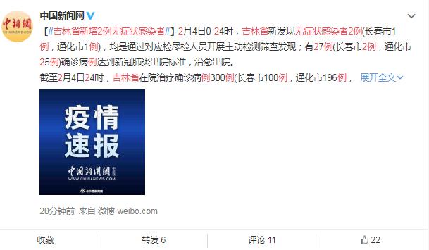 吉林省新增2例无症状感染者 长春市1例,通化市1例