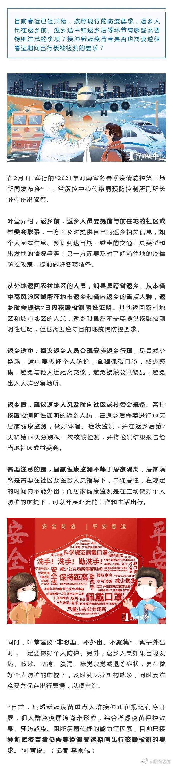 """哪些人需要核酸检测证明?省疾控中心发布""""春节返乡指南"""""""