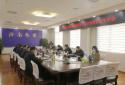 汝南县人民检察院召开领导班子2020年度民主生活会