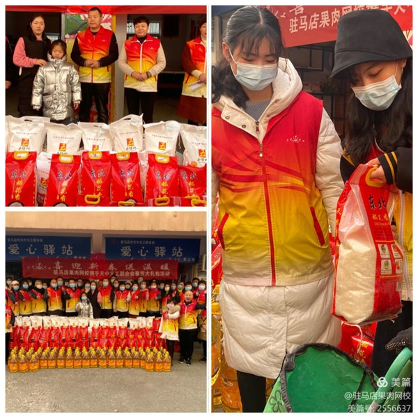 驻马店市果肉网校携手天中义工联合会慰问贫困家庭