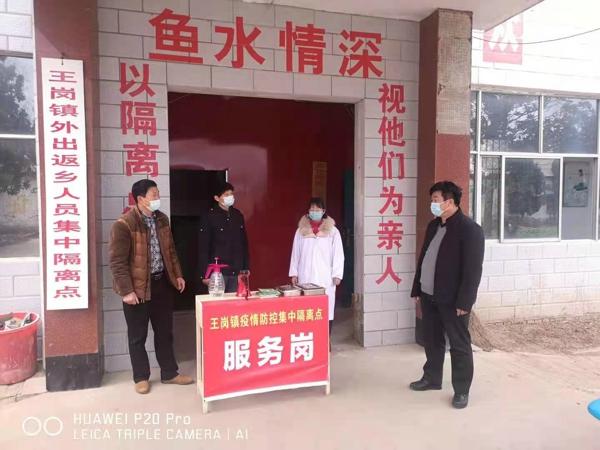 汝南县王岗镇全力做好春节期间疫情防控工作