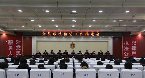 社旗县召开政法信访工作推进会议