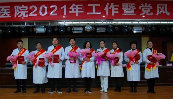 新野县人民医院召开2021年工作会暨党风廉政建设工作会议