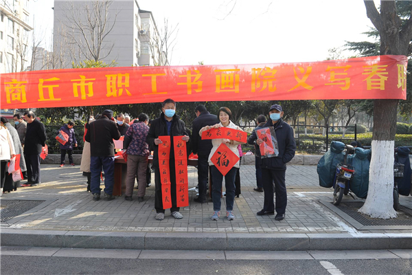 【网络中国节·春节】河南商丘:春节临近年浓味 义写春联送祝福