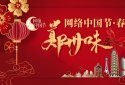 郑州互联网行业党委开展《网络中国节·春节·郑州味》系列主题征文活动