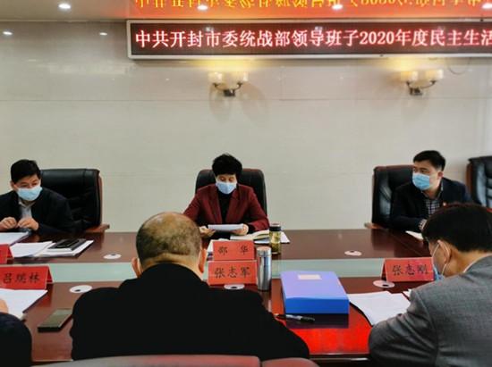 开封市委统战部领导班子召开2020年度民主生活会