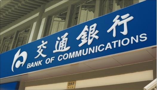 交通银行商丘分行:全力以赴做好消防安全工作 保障分行业务安全运营