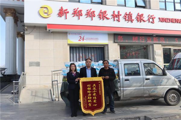 新郑郑银村镇银行:金色小米传爱心 村银给力助脱贫