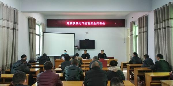 正阳县熊寨镇集中召开烟花爆竹禁售商户暨液化气经营安全