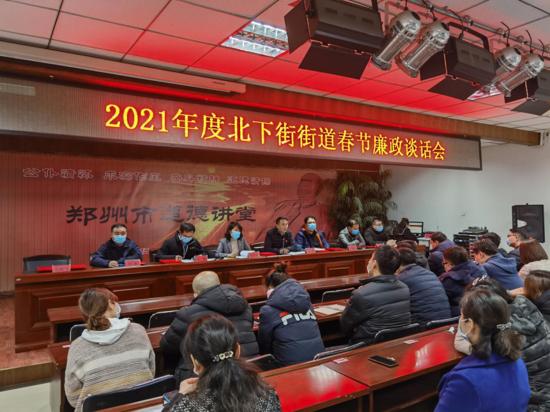 郑州市北下街街道纪工委:强化节前廉政教育 筑牢节日廉洁防线