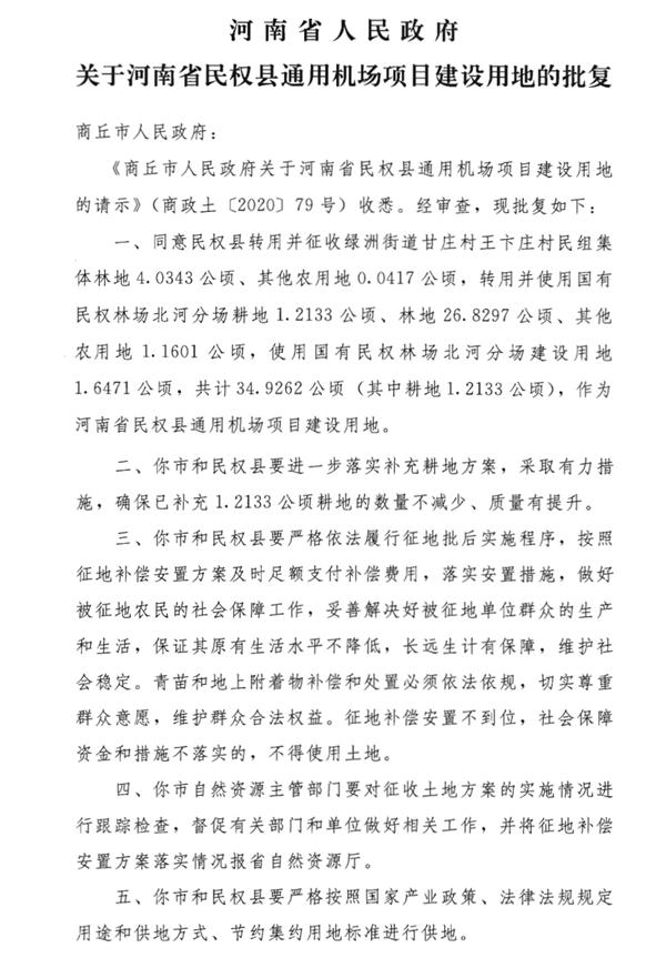 商丘市人民政府关于河南省民权县通用机场项目建设用地已批复的通知