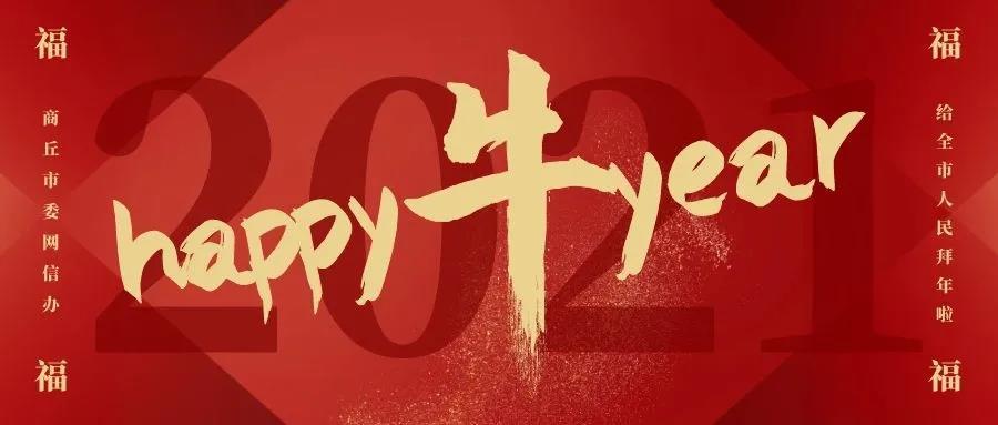 【网络中国节·春节】中共商丘市委网信办给全市网民朋友拜年啦!