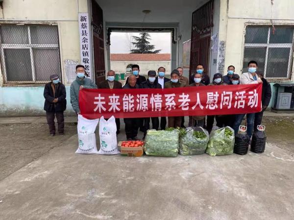 新蔡县余店镇未来能源公司情系特困人员