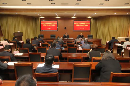 省委统战部召开2020年度党支部书记抓党建工作述职评议会议 李德才出席会议