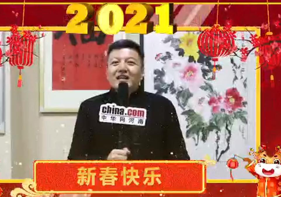 艺术家唐小山2021新年祝福