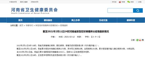 2月11日河南省新增无症状感染者1例 为境外输入
