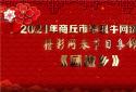 【网络中国节·春节】商丘网络春节联欢会文化展演——回故乡