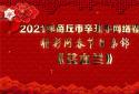 【网络中国节·春节】商丘网络春节联欢会文化展演——花木兰
